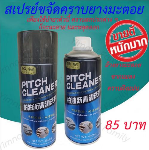 เพียง 85 บ. สเปรย์ น้ำยาล้าง คราบยางมะตอย Pitch Cleaner 450 ml