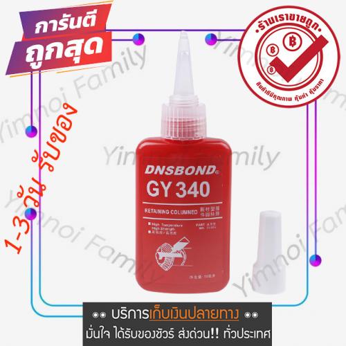 DNSBOND น้ำยากันคลายน็อต น้ำยาล็อคเกลียว น้ำยาล็อคเกลียวความแข็งแรงสูง ยึดติดใน 5 นาที ขนาด 50ml.