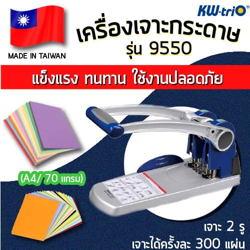 เครื่องเจาะกระดาษ KW-trio รุ่น 9550 (เจาะ 2 รู)