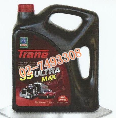 น้ำมันเครื่อง TRANE S5 ULTRA MAX
