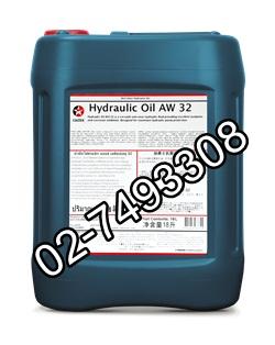 น้ำมันไฮดรอลิก Hydraulic Oil AW ISO : 32 / 46 / 68 / 100