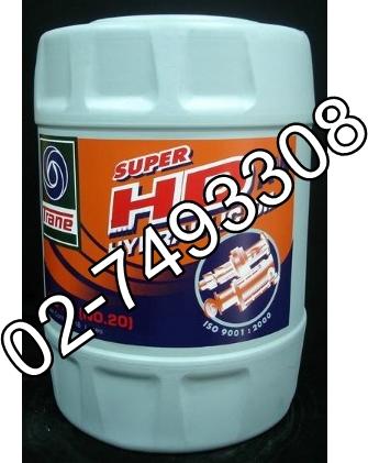 HYDRAULIC OIL ISO 32 ,46 ,68 ,100