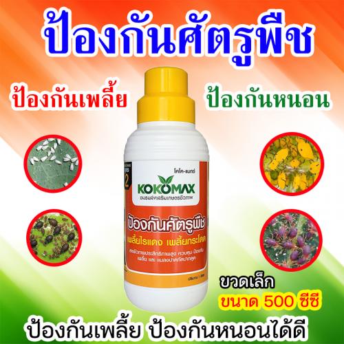 KOKOMAX สูตร 2 ป้องกันศัตรูพืช เพลี้ย ไรแดง แมลงหวี่ขาว ขนาด 500 ซีซี.