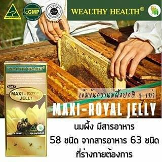 wealthy health maxi royal jelly 1650 mg ออสเตรเลีย (นมผึ้งแบบ ดราย ทานแล้วไม่อ้วน)