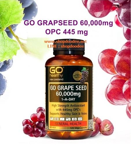 GO Healthy Grape Seed 60000mg 120 Vege Capsules ผิวใสด้วยสารสกัดเมล็ดองุ่น จากนิวซีแลนด์