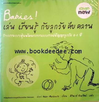 หนังสือคู่มือเล่นกับลูก Babies เล่น เรียนรู้กับลูกวัยคืบคลาน
