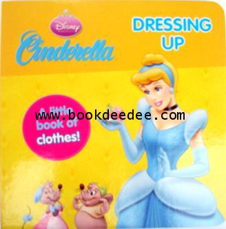 หนังสือเด็ก Cinderella Dressing Up