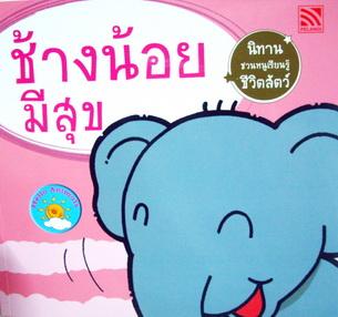 นิทานชวนหนูเรียนรู้ชีวิตสัตว์ ช้างน้อย มีสุข
