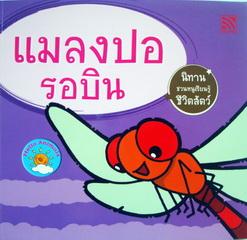 นิทานชวนหนูเรียนรู้ชีวิตสัตว์ แมลงปอรอบิน