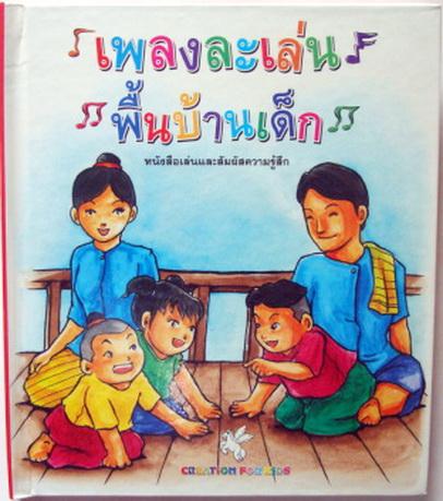 หนังสือเด็ก Touch and Feel เพลงละเล่นพื้นบ้านเด็ก