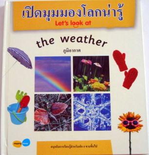 หนังสือเด็ก ความรู้รอบตัว Let\'s Look at the weather