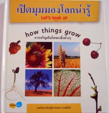 หนังสือเด็ก ความรู้รอบตัว Let\'s Look at How things grow