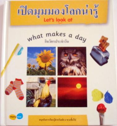 หนังสือเด็ก ความรู้รอบตัว Let\'s Look at What make a day