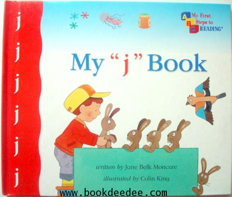 หนังสือเด็ก My First Step to Reading My J Book