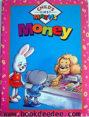นิทานเด็กเรียนรู้คณิตศาสตร์  CHILD FIRST MATH MONEY