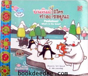 หนังสือนิทานเด็ก 2 ภาษา บนหิมะมีอะไรอยู่นะ  Peekaboo What in the Snow