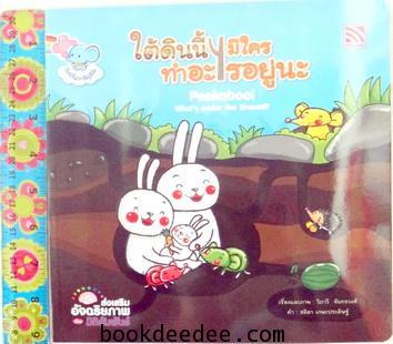 หนังสือนิทานเด็ก 2 ภาษา ใต้ดินนี้มีใครอยู่นะ Peekaboo What under the ground