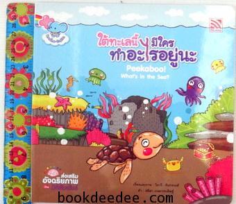 หนังสือนิทานเด็ก 2 ภาษา ใต้ทะเลนี้มีใครอยู่นะ Peekaboo What in the Sea