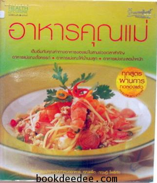 หนังสือคู่มือทำอาหารเมนู อาหารคุณแม่