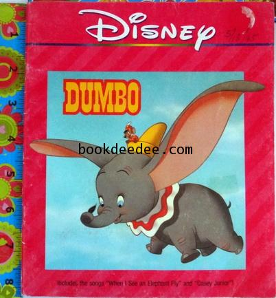นิทานเด็ก Disney Dumbo ปกอ่อน