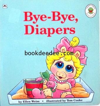 หนังสือเด็ก บอร์ดบุ๊ค Bye Bye Diapers
