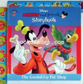 นิทานเด็ก Disney The Googed-up Pet Shop