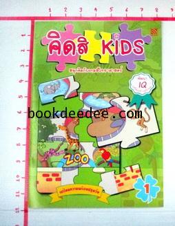 หนังสือกิจกรรม คิดสิ KIDS