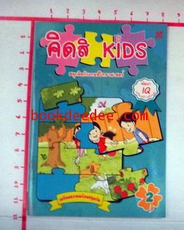 หนังสือกิจกรรม คิดสิ KIDS เล่ม2
