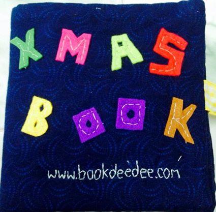 หนังสือผ้าเสริมพัฒนาการ X MAS BOOK