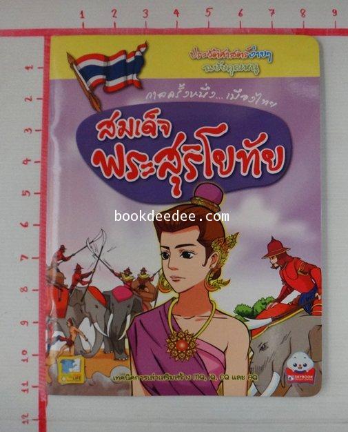 กาลครั้งหนึ่ง เมืองไทย สมเด็จพระสุริโยทัย