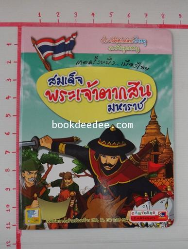 กาลครั้งหนึ่ง เมืองไทย สมเด็จพระเจ้าตากสินมหาราช