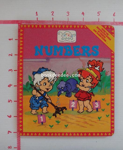 หนังสือเด็ก บอร์ดบุ๊ค NUMBER