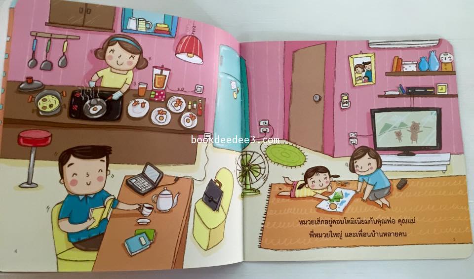 หนังสือเด็ก คอนโดของหมวยเล็ก