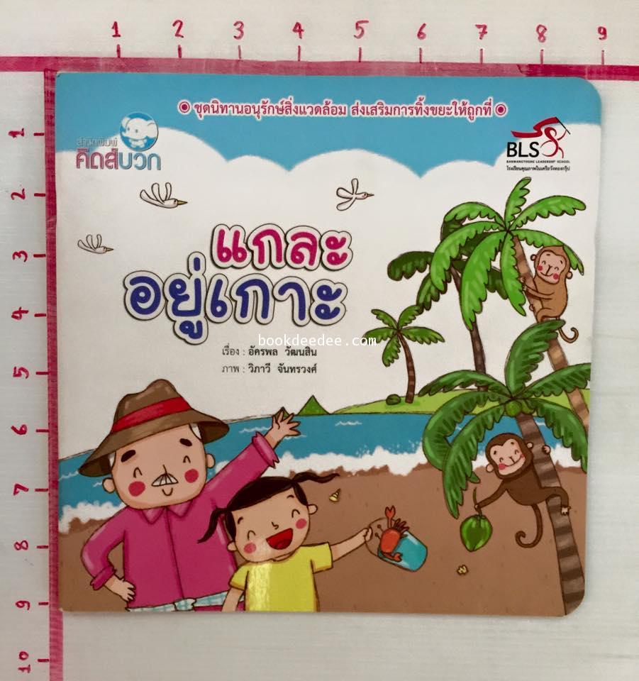 หนังสือเด็ก แกละอยู่เกาะ