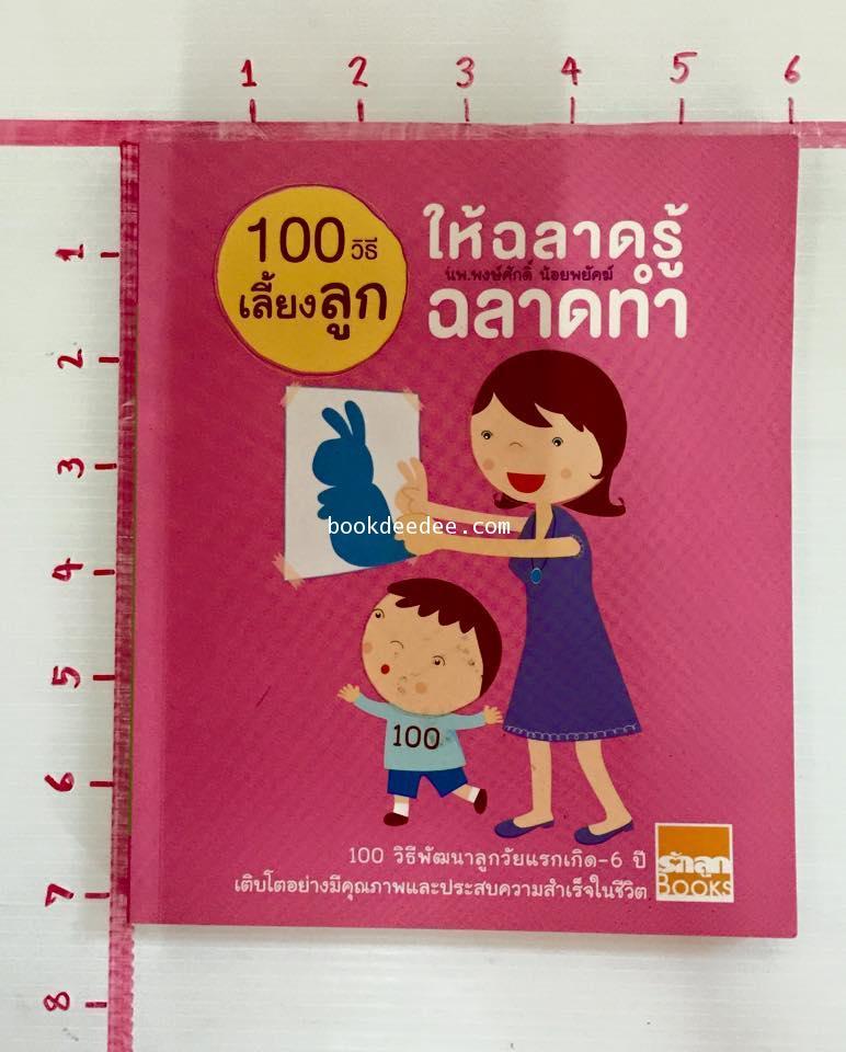 100 วิธีเลี้ยงลูกให้ฉลาดรู้ ฉลาดทำ
