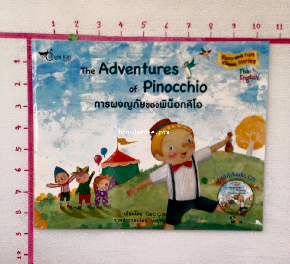 นิทานเด็ก 2ภาษา Pinocchio