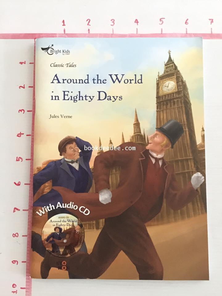 หนังสือเด็ก Around the World in Eighty Days