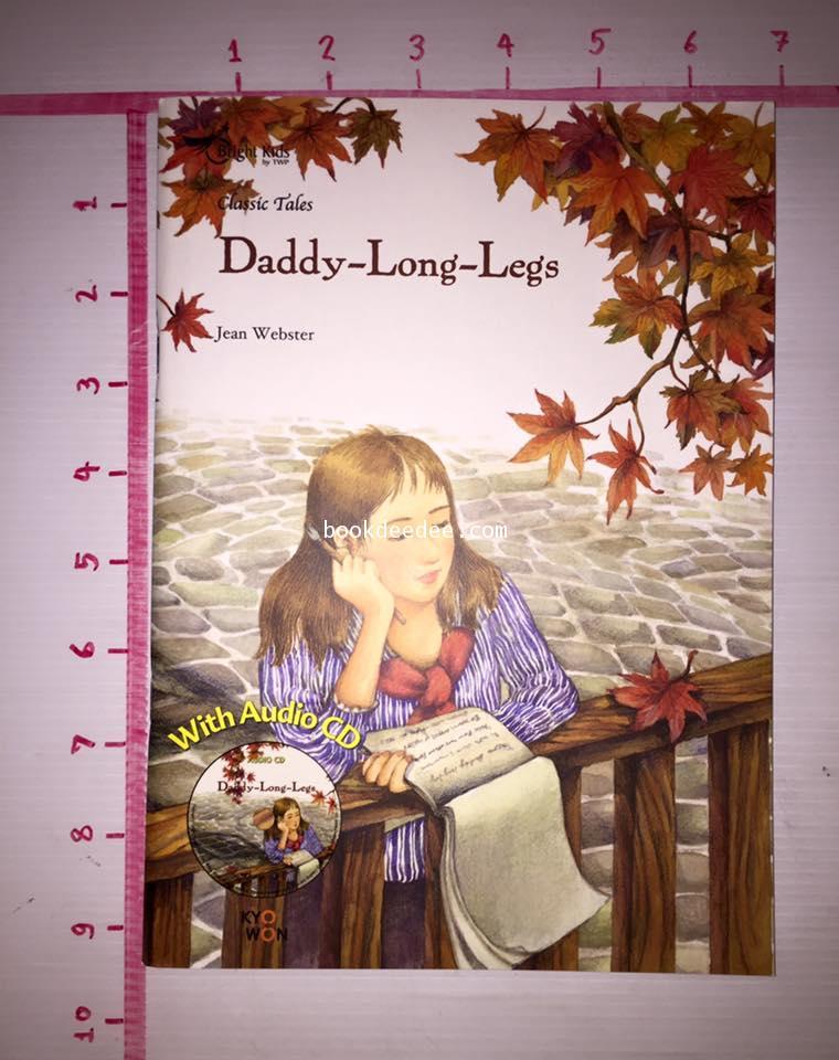 วรรณกรรม เยาวชน Daddy Long Legs