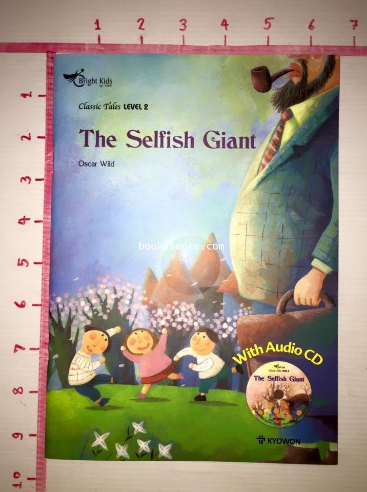 วรรณกรรม เด็กโต The Selfish Giant