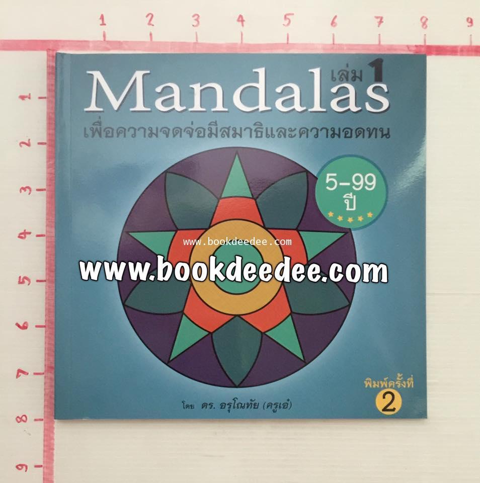 หนังสือเด็กกิจกรรมระบายสีภาพ Mandalas เล่ม1