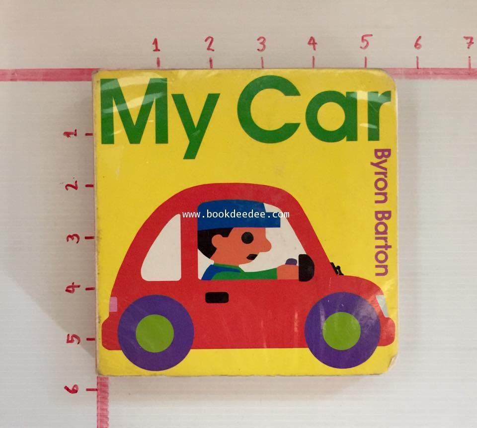 หนังสือภาพ บอร์ดบุ๊ค My Car