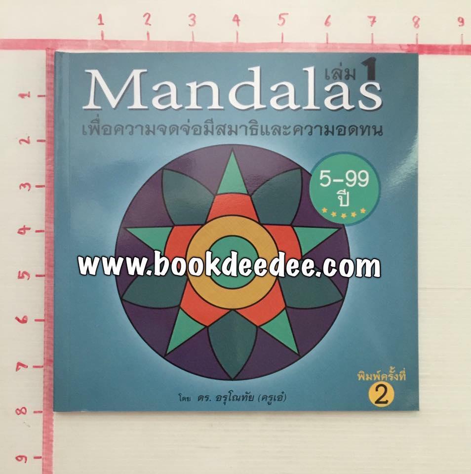 หนังสือกิจกรรมฝึกสมาธิ MANDALA เล่ม1