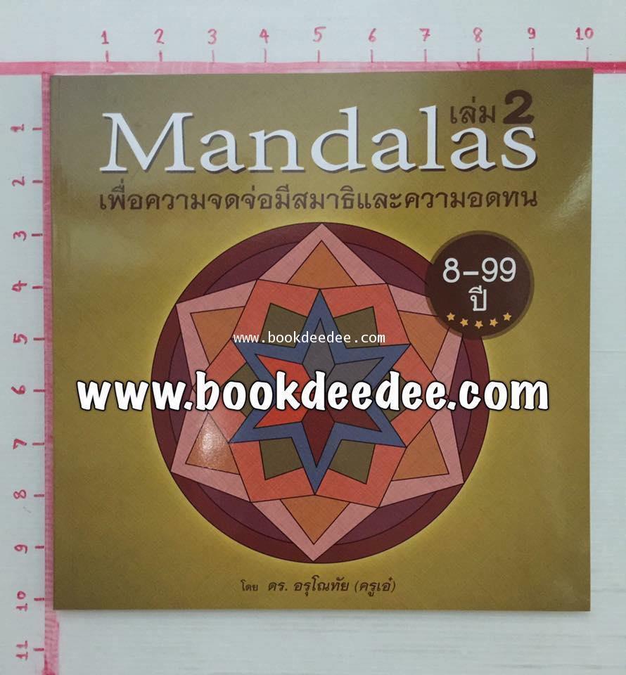 หนังสือกิจกรรมฝึกสมาธิ MANDALA เล่ม2