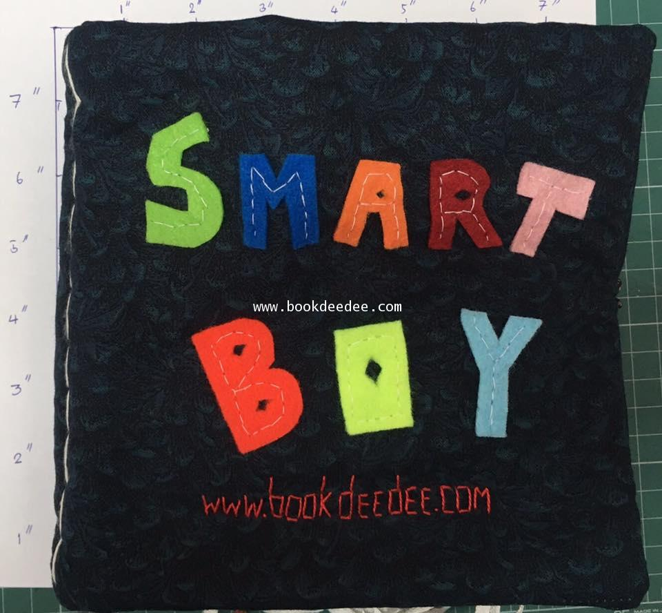 หนังสือผ้า SMART BOOK FOR BOY ฝึกทักษะต่างๆก่อนเข้าเรียน