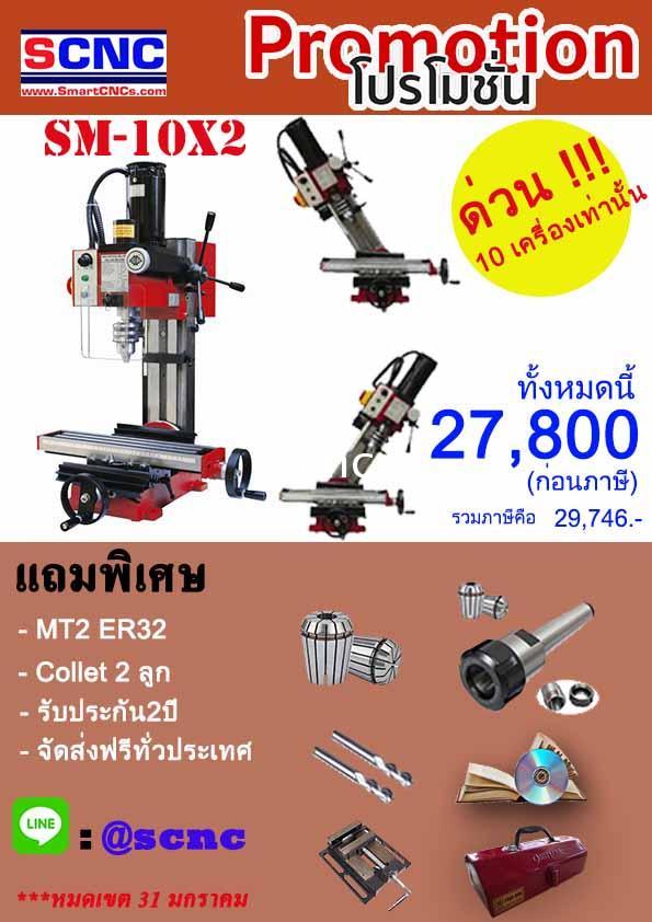 เครื่องมิลลิ่ง SM-10X2
