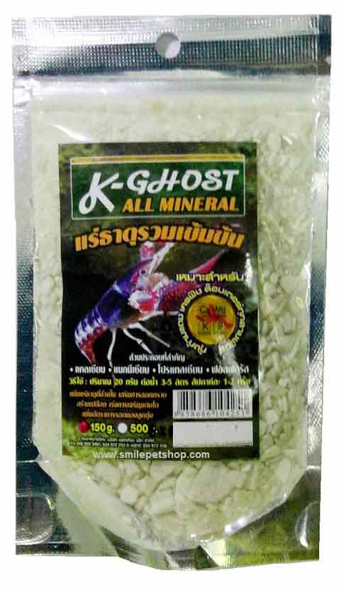 K-Ghost All Mineral 150 g.