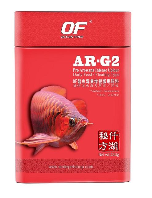 Ocean Free Pro Arowana Intense Colour  250g. AR-G2 เม็ด S