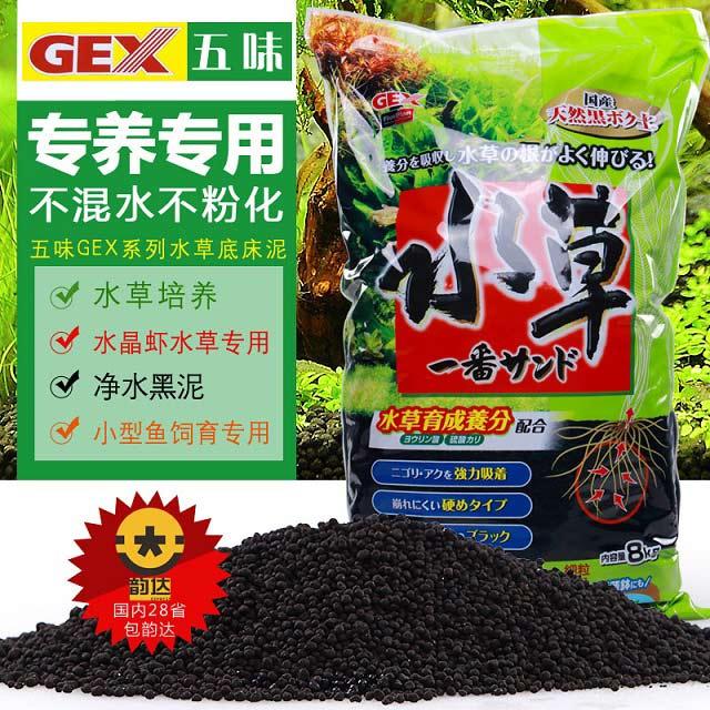 GEX 8 kg. สีดำ ถุงเขียว(ดินปลูกไม้น้ำ)