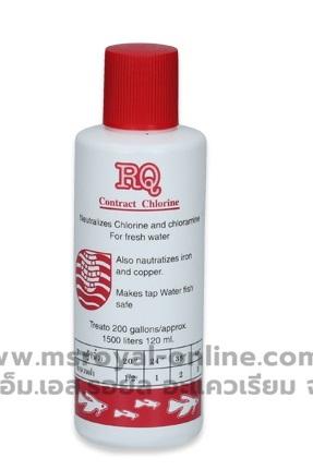 RQ Contract Chlorine 120 ml.(น้ำยาลดคลอรีน)