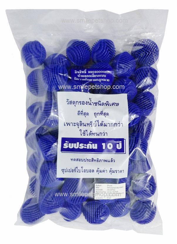 Super Bioball สีน้ำเงิน ยกถุง